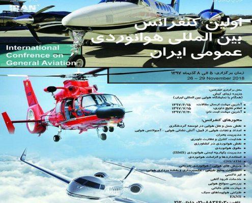 اولین کنفرانس بین المللی هوانوردی عمومی ایران 5 تا 8 آذر 97
