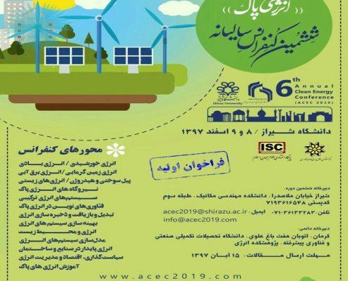 ششمین کنفرانس سالیانه انرژی پاک 8 و 9 اسفند 97