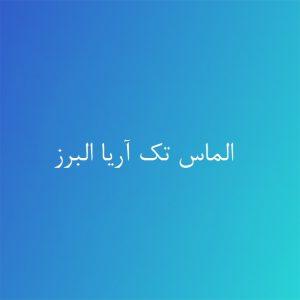 الماس تک آریا البرز