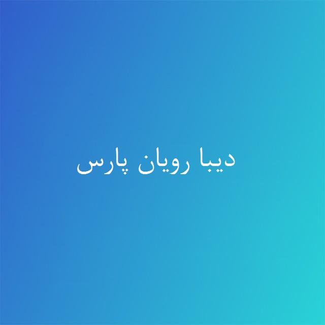 دیبا رویان پارس