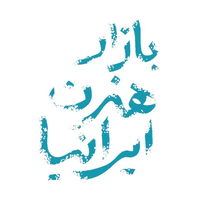 بازار هنر ایرانیان
