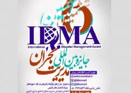International-Diasaster-Management-Award