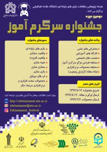 edutainment-festival