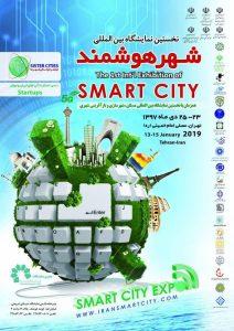 نمایشگاه بینالمللی شهر هوشمند