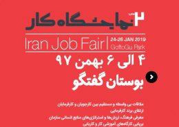 2nd-iranwork-exhibition