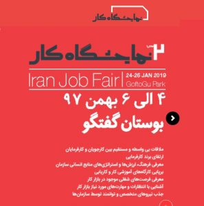 2nd-iranwork-exhibition