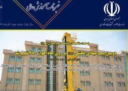 Higher-Education-Newsletter