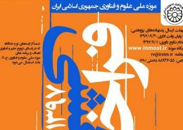 Iran-Science-and-Technology-Museum