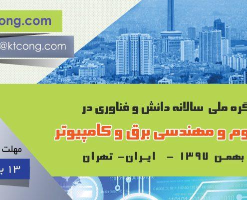 کنگره ملی سالانه دانش و فناوری در علوم مهندسی برق و کامپیوتر