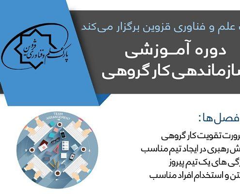 دوره آموزشی سازماندهی کارگروهی توسط دکتر کریمیان اقبال، 26 آذر 97