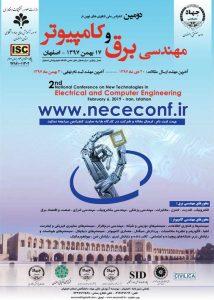 دومین کنفرانس ملی فناوریهای نوین در مندسی برق و کامپیوتر