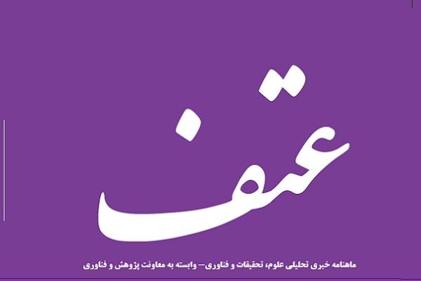 بیست و هفتمین نشریه عتف