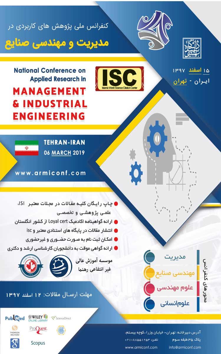کنفرانس ملی «پژوهشهای کاربردی در مدیریت و مهندسی صنایع»