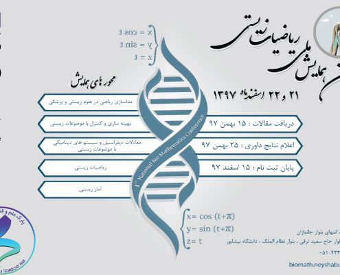 برگزاری همایش ملی ریاضیات زیستی با محورهای مدلسازی ریاضی در علوم زیستی و پزشکی