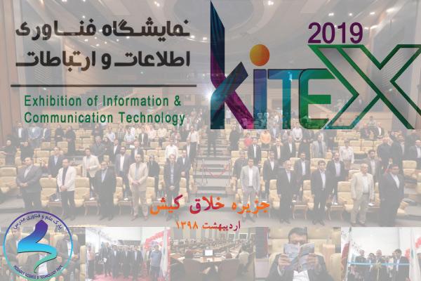 برگزاری نمایشگاه فناوری اطلاعات و ارتباطات