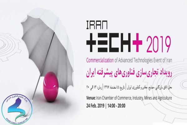 رویداد تجاری سازی فناوریهای پیشرفته ایران