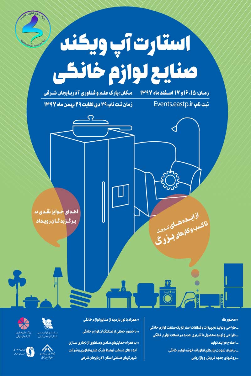 رویداد استارتآپ ویکند صنایع لوازم خانگی