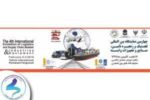 چهارمین نمایشگاه بینالمللی لجستیک و زنجیرهتامین، صنایع و تجهیزات وابسته