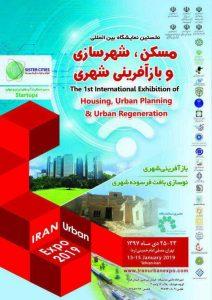 اولین نماشیگاه بین المللی مسکن، شهرسازی، بازآفرینی شهری و شهر هوشمند