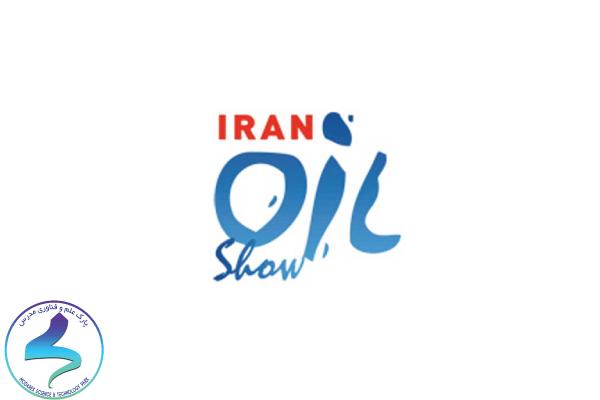 نمایشگاه فن بازار نفت و گاز