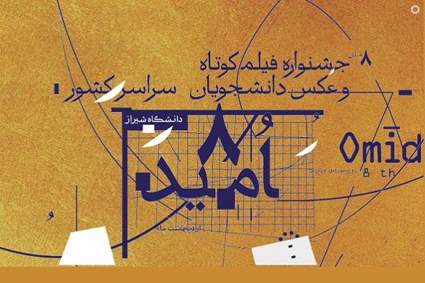 جشنواره فیلم کوتاه امید