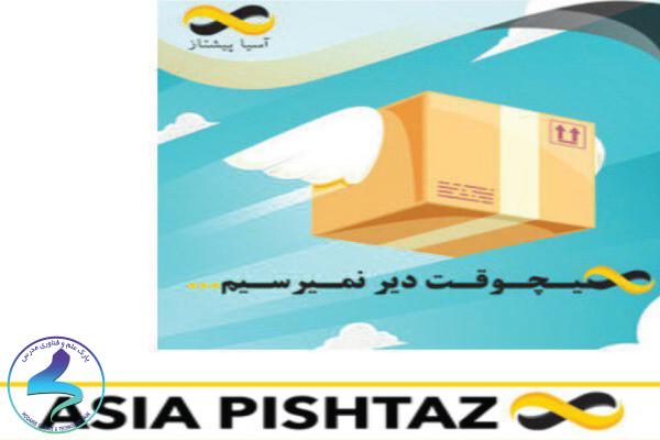 حمل و نقل آسیا پیشتاز