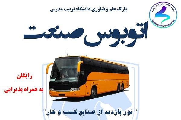 فراخوان اتوبوس صنعت