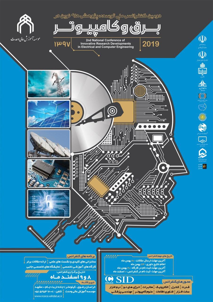 دومین کنفرانس ملی توسعه پژوهشهای نوین در برق و کامپیوتر