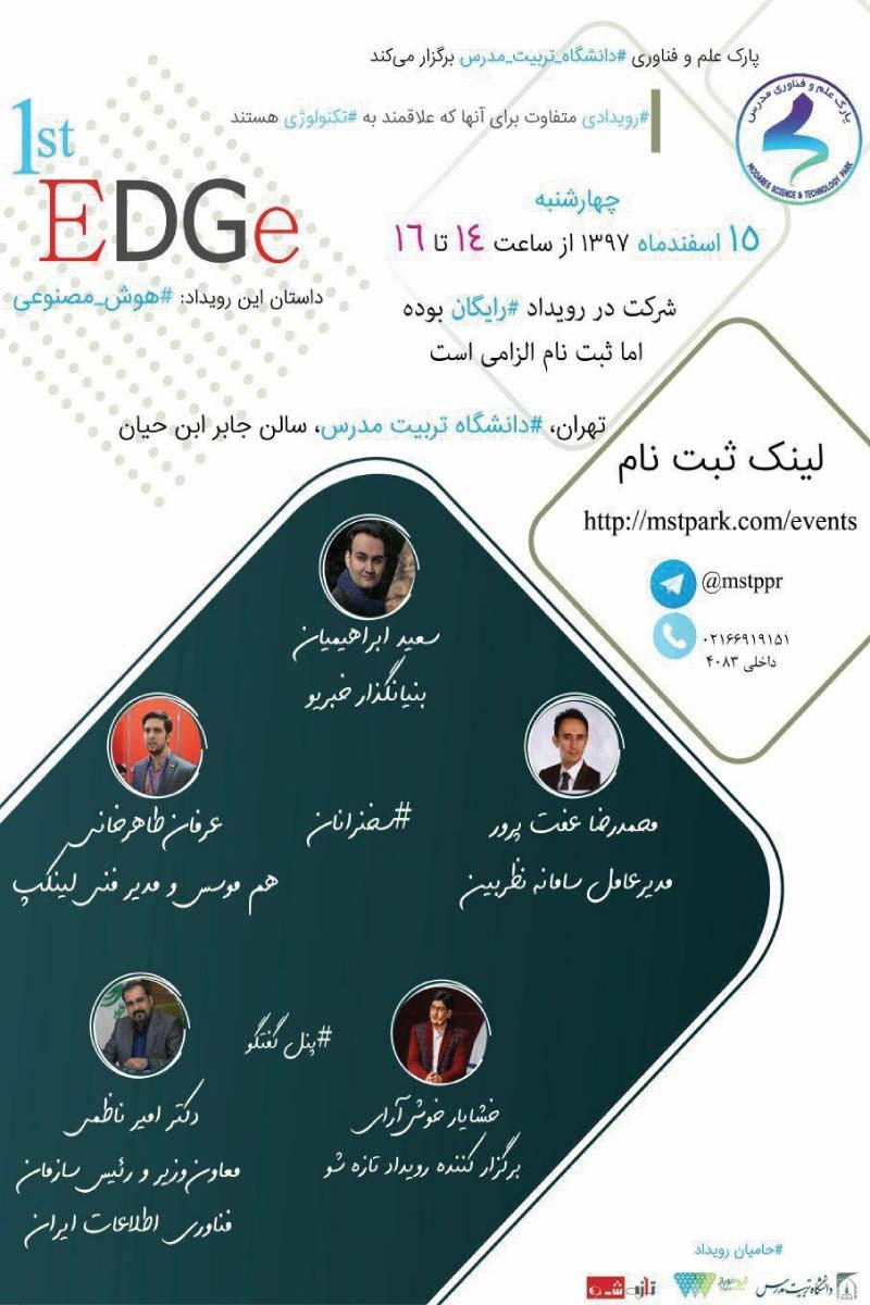 """رویداد کارآفرینی """"EDGe"""" با موضوع «هوش مصنوعی»"""