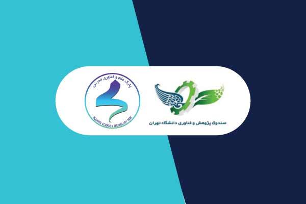تفاهمنامه پارک علم و فناوری مدرس و دانشگاه تهران