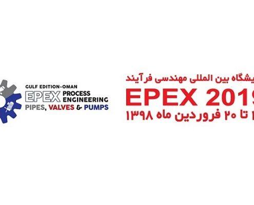فراخوان ثبتنام نمایشگاه مهندسی فرآیند عمان