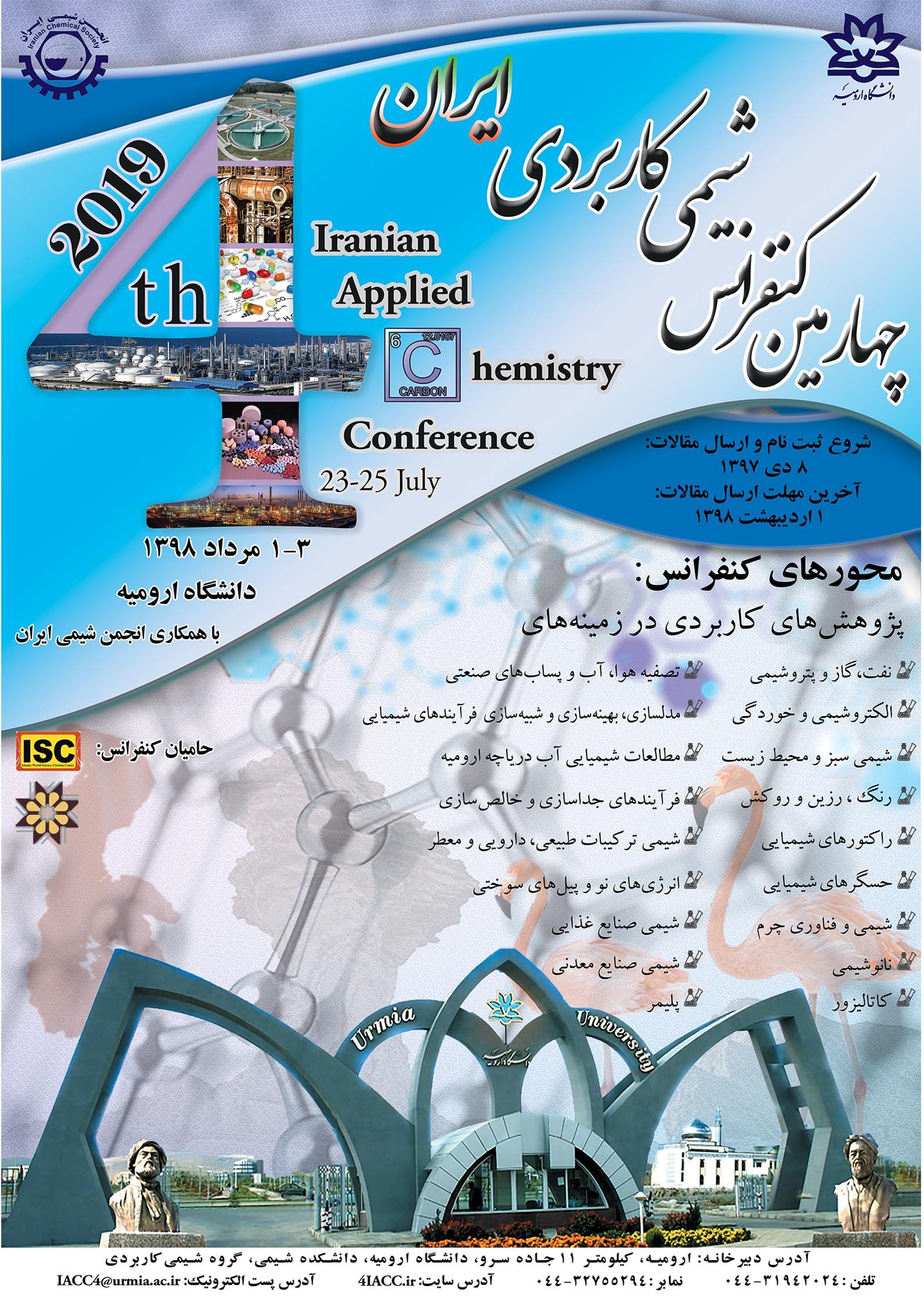 چهارمین کنفرانس شیمی کاربردی ایران