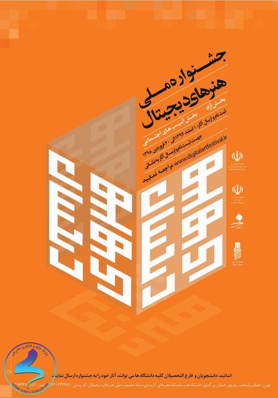نخستین جشنواره ملی هنرهای دیجیتال