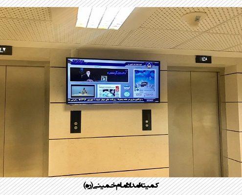 راه اندازی دیجیتال ساینیج در کمیته امداد امام خمینی (ره)