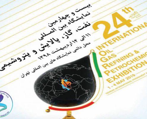نمایشگاه بینالمللی نفت، گاز، پالایش و پتروشیمی تهران