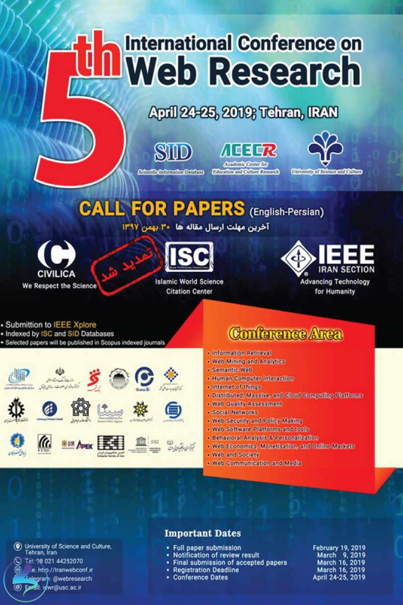 پنجمین کنفرانس بینالمللی وب پژوهی