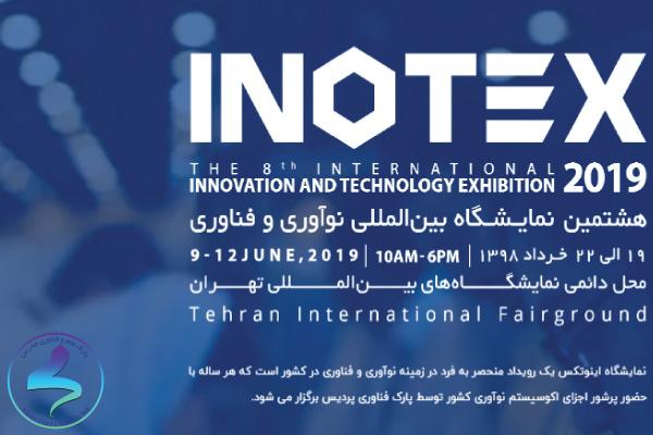 هشتمین نمایشگاه بین المللی نوآوری و فناوری INOTEX
