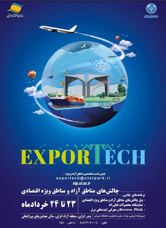 برگزاری اولین نشست تخصصی مناطق آزاد EXPORTECH