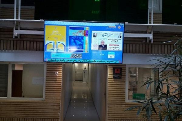 اجرای دیجیتال ساینیج برنا رسانه در مرکز تحقیقات سیاست علمی کشور