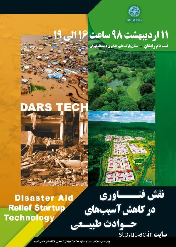 همایش نقش فناوری در کاهش آسیب های حوادث طبیعی