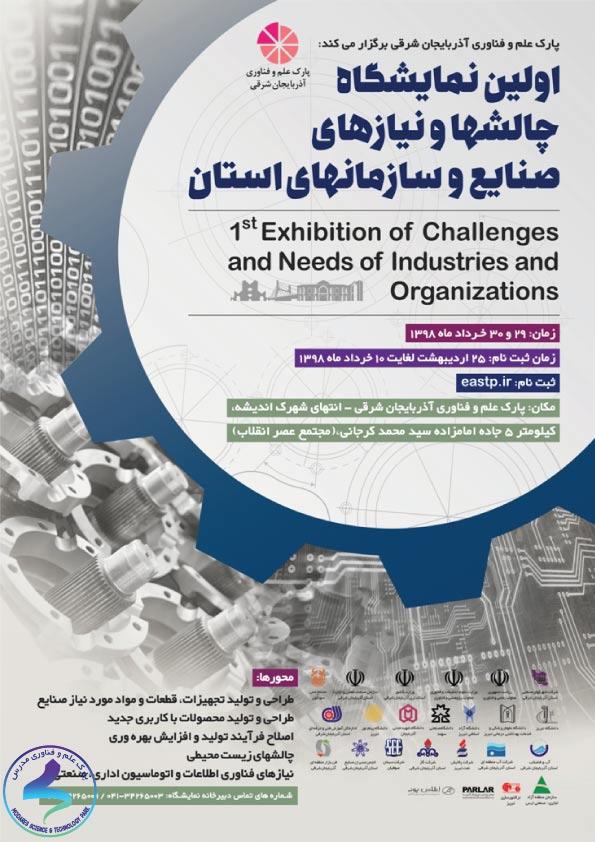 اولین نمایشگاه چالشها و نیازهای صنایع و سازمانهای استان