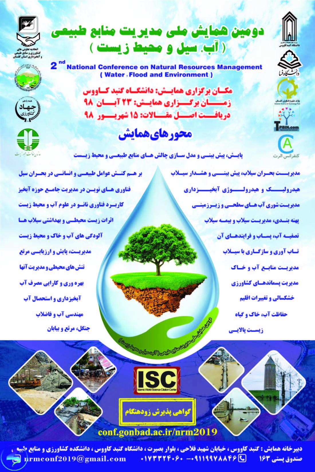 دومین همایش مدیریت منابع طبیعی (آب، سیل و محیط زیست)