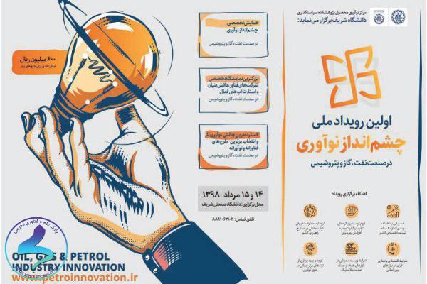 همایش ملی چشمانداز نوآوری و بزگترین چالش نوآوری باز در صنعت نفت و گار و پتروشیمی