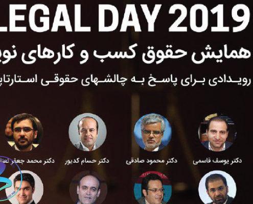 همایش حقوق کسب و کارهای نوپا Legal Day 2019