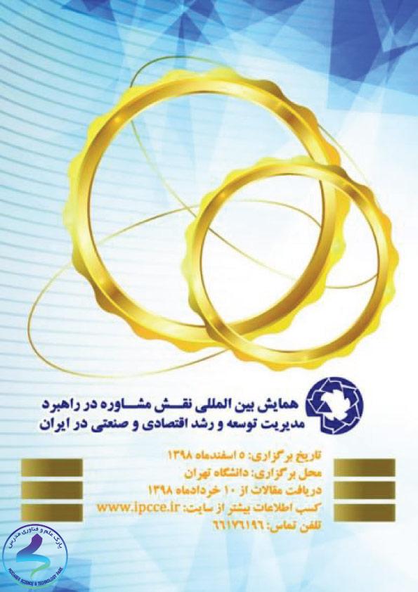 همایش بینالمللی نقش مشاوره در راهبرد مدیریت توسعه و رشد اقتصادی و صنعتی در ایران
