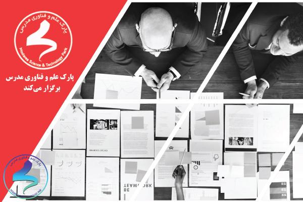 کارگاه اصول و فنون مذاکرات تجاری با رویکرد داخلی و بینالمللی