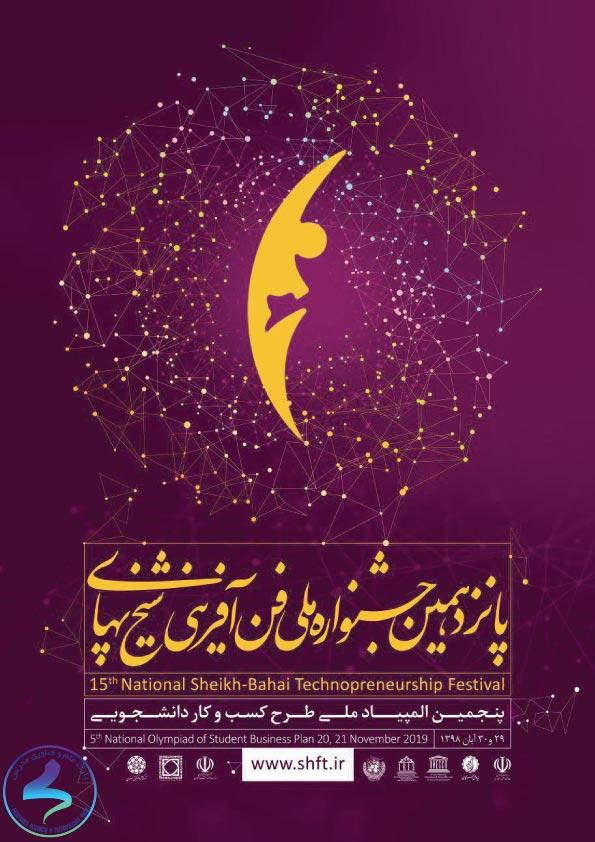 پانزدهمین جشنواره ملی فنآفرینی شیخبهایی