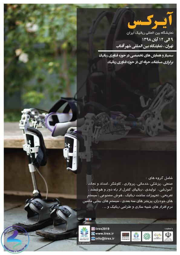 اولین و تنها نمایشگاه بینالمللی رباتیک ایران «آیرکس»