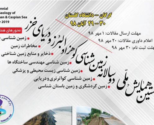 همایش ملی کوهزاد البرز و دریای خزر