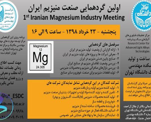 اولین گردهمایی صنعت منیزیم ایران